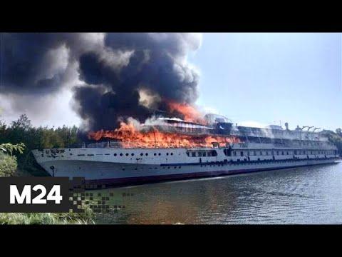 МЧС назвало основные версии пожара на теплоходе в Петербурге - Москва 24