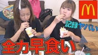 【マクドナルド】ハッピーセット早食いしたけどキツすぎた....