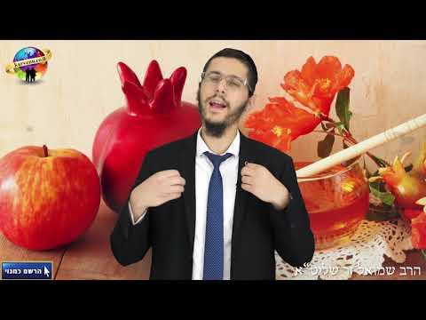 דברי חיזוק לקראת החג הקדוש - ראש השנה | הרב שמואל זר HD