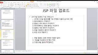 JSP게시판 Upload, Download 기능 구현 …
