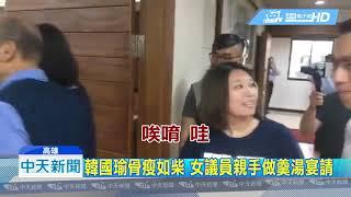 20190526中天新聞 韓國瑜骨瘦如柴 女議員親手做羹湯宴請