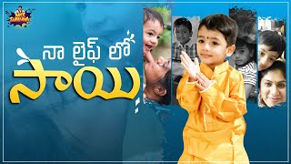 Na Life Lo Sai | Sunaina About Her Son | A Mother's Love | Other Side Of Coin | Mee Sunaina