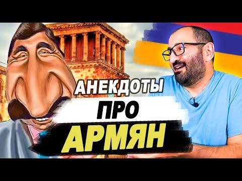 Анекдоты про Армян - Смешной Армянский Юмор