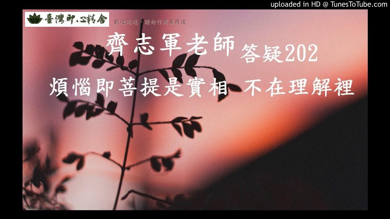 齊志軍老師答疑202 煩惱即菩提是實相 不在理解裡 - YouTube