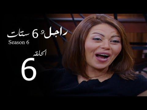 مسلسل راجل وست ستات الجزء السادس الحلقة |6| Ragel W 6 Stat - Episode