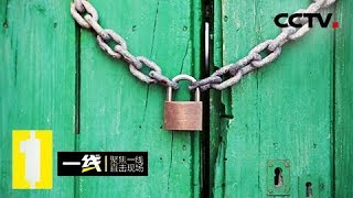 《一线》另有图谋:朱女士按照惯例来仓库搬运货物 却意外发现仓库的门锁被人破坏 20190412   CCTV社会与法
