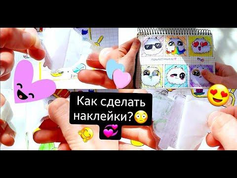💖КАК СДЕЛАТЬ НАКЛЕЙКИ💝 своими руками?💝 3 СПОСОБА!💖+ история💖Бумажные сюрпризы💖
