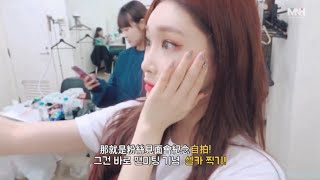 [中字] [Special Clips] 청하 ChungHa 請夏 日本粉絲見面會現場幕後花絮 第2篇 Japan Fanmeeting Behind Part.2