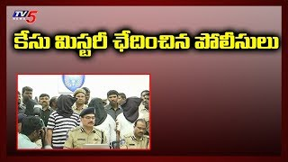 Bowenpally Case Mystery Solved by North Zone Police | Hyderabad