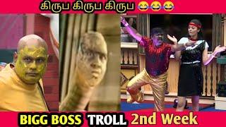 BIGG BOSS அலப்பறைகள் Week 2 |  Suresh, Gabi moments, Velmurugan, Sanam Hug - Ultimate Troll