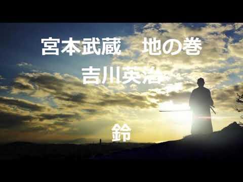 宮本 武蔵 青空 文庫