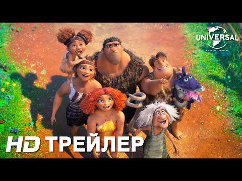 Мультфильм семейка крудс начало 2 сезон