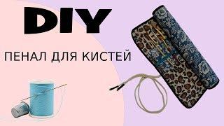 DIY - как сшить тканевый пенал для кистей