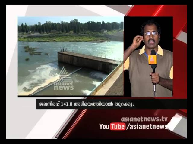 Four shutters of Mullaperiyar Dam opened as waster level increased to 141.7 feet