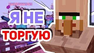 КАК ПОБЕДИТЬ, НЕ ТОРГУЯ С ЖИТЕЛЯМИ? - (Minecraft SkyGiants)