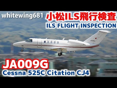 [小松空港・ILS飛行検査] ILS Flight Inspection JCAB Cessna 525 CitationJet JA009G at KOMATSU Airport 2017.4.25