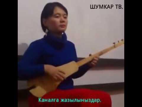 КИШИМЖАН ЖАНЫШАЛИЕВА MP3 СКАЧАТЬ БЕСПЛАТНО