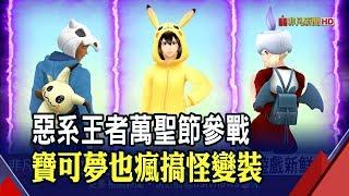 """惡系最強""""達克萊伊""""降臨 Pokemon GO萬聖變裝上陣│非凡新聞│20191017"""