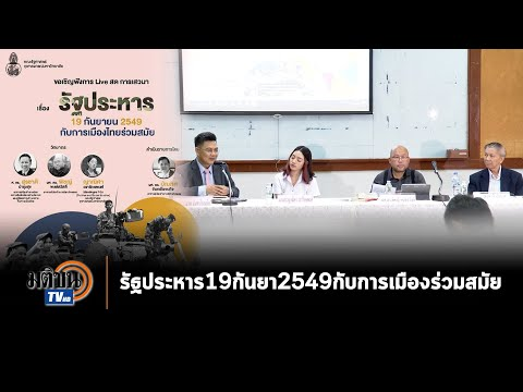 รัฐประหาร 19กันยายน2549 กับการเมืองร่วมสมัย : Matichon TV