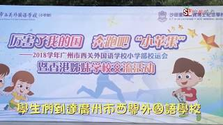 stwdcfwms的「廣州體育及文化學習交流之旅」活動花絮相片