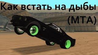 Как поставить машину на дыбы?! (МТА) (Настройки)