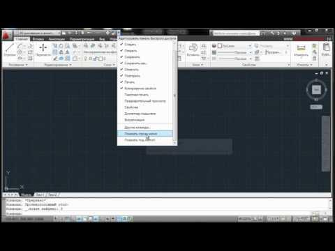 AutoCAD для начинающих (часть 3) (видео уроки) - смотреть