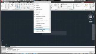 """Видео урок AutoCAD 2011 """"Интерфейс"""" (часть-1)"""