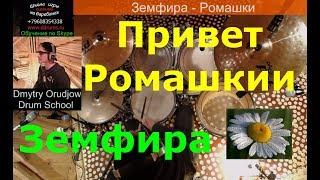 Земфира - Привет Ромашки   Партия Барабанов   Разбор партии ударных песни