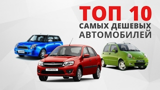 Топ 10 самых дешевых машин в России в 2017 году