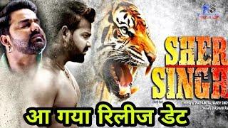 जानिए कब होगा रिलीज - Sher Singh Bhojpuri Film Release Date Out - Pawan Singh, Amrapali Dube
