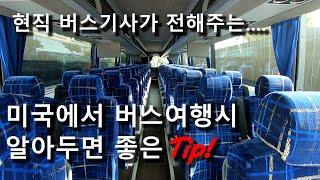 [미국의 고속버스] 버스 여행시 알아두시면 ...