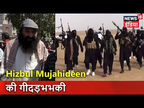 आतंकी संगठन Hizbul Mujahideen की गीदड़भभकी | लगाए धमकी भरे पोस्टर्स | मुद्दा गरम है