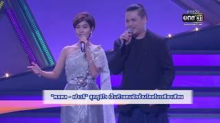 """สุดภูมิใจ """"พลพล-เปาวลี""""  ตัวแทนนักร้องไทยในเวทีอาเซียน"""