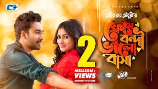 Frame a Bondi Bhalobasha | ফ্রেমে বন্দী ভালোবাসা | Farhan Ahmed Jovan | Mehazabien | Bangla Natok