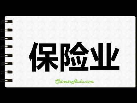 How to Write Underwriting in Chinese