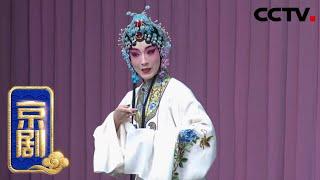 京剧《八珍汤》 1/2 来自《CCTV空中剧院》 20200320 | CCTV戏曲