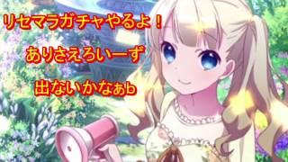 リセマラじゃい!!何十連やることになるかのぉ プレイヤー名 つばめ フ...
