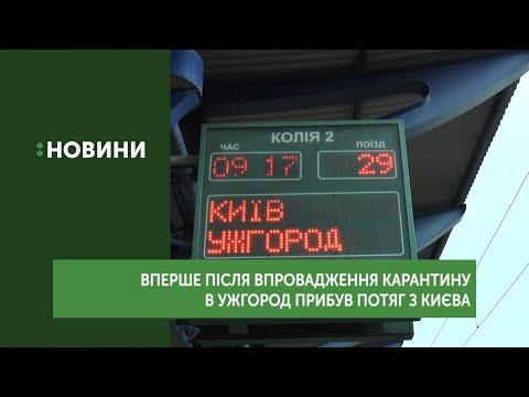 Вперше після впровадження карантину в Ужгород прибув потяг з Києва