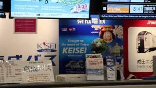 Японский гид. Прилет в аэропорт Нарита и проезд до Токио.(Новые видео теперь на этом канале https://www.youtube.com/channel/UCixWVsMbvpmDoyR3qTsTl2A ✓ Японские вещи ..., 2014-03-11T09:54:32.000Z)