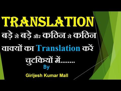 Translation TRICK For Long And Difficult Sentences    By Girijesh Kumar Mall Sir    English Gurukul