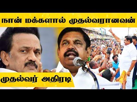 ஸ்டாலின் பேச்சுக்கு முதல்வர் பழனிசாமி அதிரடி பதில்! | tn Govt | Edappadi K. Palaniswami