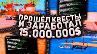 ПРОШЕЛ ВСЕ КВЕСТЫ ARIZONA RP 6 ЛЕТ ЗА ЧАС! ЗАРАБОТОК на 20КК АРИЗОНА GTA SAMP