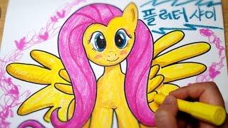 마이리틀 포니 플러터샤이 그리기 My Little Pony Fluttershy Drawing 라임튜브 LimeTube