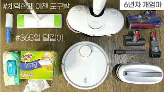 강아지 털 제거, 강아지털 청소법, 청소기 - 1편