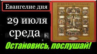 29 июля Среда Евангелие дня с толкованием Апостол дня Церковный календарь Молитва