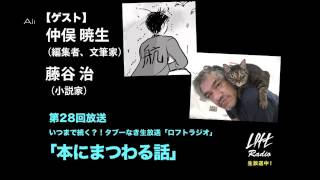 【ロフトラジオ第28回】「本にまつわる話」ゲスト:仲俣暁生&藤谷治