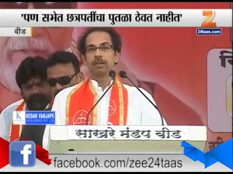Zee24Taas: Beed Uddhav Thackeray Making Fun Of Prime Minister Narendra Modi