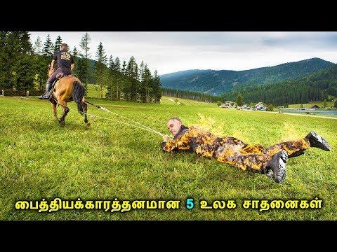 பைத்தியக்காரத்தனமான 5 உலக சாதனைகள்   5 Most Craziest World Records of All Time  Tamil One