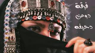 Firqat// Dawean Dahifah - Al Hadarmiah -  فرقة دوعن دحيفه مزمار