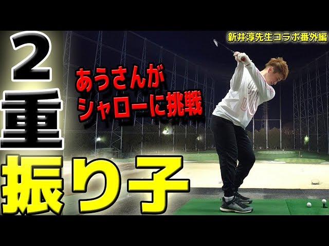 【あうさんのシャローイング】新井先生の2重振り子スイングに早朝シューティング部あうさんが挑戦!